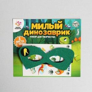 Набор детских татуировок + маска супергероя «Милый динозаврик»