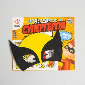 Набор детских татуировок + маска супергероя «Супергерой»