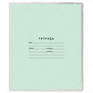 Обложки ПВХ для тетради и дневника, ПИФАГОР, комплект 10 шт., прозрачные, плотные, 120 мкм, 213х355 мм, 224839