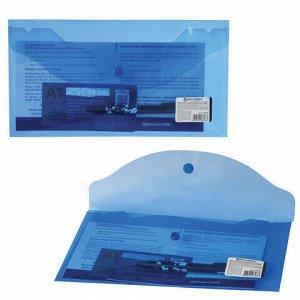 Папка-конверт с кнопкой МАЛОГО ФОРМАТА (250х135 мм), прозрачная, синяя, 0,18 мм, BRAUBERG, 224031