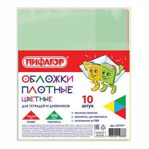 Обложки ПВХ для тетради и дневника ПИФАГОР, комплект 10 шт., цветные, плотные, 100 мкм, 210х350 мм, 227477