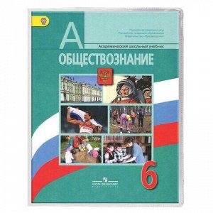 Обложка ПВХ для учебника ПИФАГОР, размер универсальный, прозрачная, плотная, 100 мкм, 230х450 мм, 227484