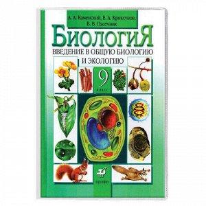 Обложка ПВХ для учебников Биология, Экономика, Букварь, ПИФАГОР универсальная, прозрачная, 120 мкм, 255х490 мм, 227487
