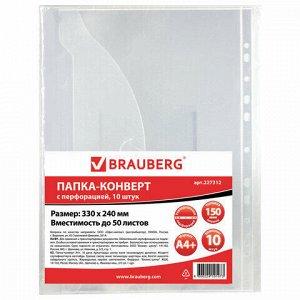 Папка-конверт с перфорацией BRAUBERG, А4, КОМПЛЕКТ 10 шт., до 100 листов, прозрачная, 0,15 мм, 227312
