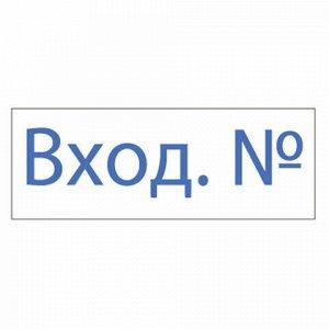 """Штамп стандартный """"ВХОД №"""", оттиск 38х14 мм, синий, TRODAT 4911P4-1.22, 53564"""