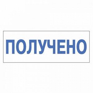 """Штамп стандартный """"ПОЛУЧЕНО"""", оттиск 38х14 мм, синий, TRODAT 4911P4-1.1, 53557"""