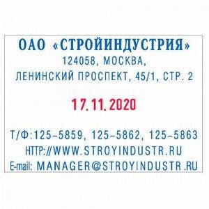 Датер самонаборный металлический, 6 строк+дата, деление точка, оттиск 68х47 мм, сине-красный, TRODAT 5485BANK, кассы, 62163
