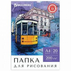 """Папка для рисования А4, 20 л., 200 г/м2, BRAUBERG, 210х297 мм, """"Трамвай"""", 129223"""