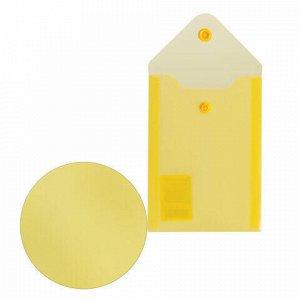 Папка-конверт с кнопкой МАЛОГО ФОРМАТА (105х148 мм), А6, желтая, 0,18 мм, BRAUBERG, 227319