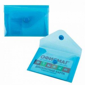 Папка-конверт с кнопкой МАЛОГО ФОРМАТА (74х105 мм), А7 (для дисконтных, банковских карт, визиток) прозр, синяя, 0,18 мм, BRAUBERG, 227323