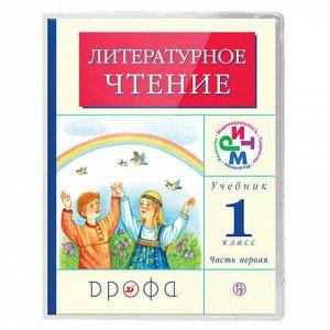 Обложки ПВХ для учебников младших классов ПИФАГОР, комплект 5 шт., прозрачные, плотные, 100 мкм, 233х363 мм, 227483