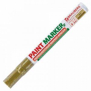 Маркер-краска лаковый (paint marker) 4 мм, ЗОЛОТОЙ, БЕЗ КСИЛОЛА (без запаха), алюминий, BRAUBERG PROFESSIONAL, 150876