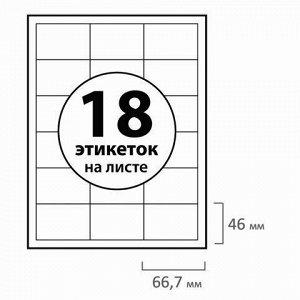 Этикетка самоклеящаяся, 66,7х46 мм, 18 этикеток, белая, 70 г/м2, 50 листов, BRAUBERG, сырье Финляндия, 129154
