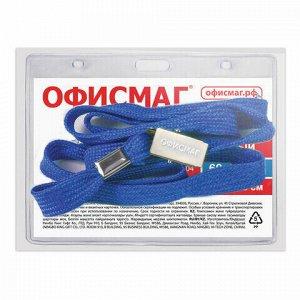 Бейдж горизонтальный (60х90 мм), на синей ленте 45 см, ОФИСМАГ, 235703