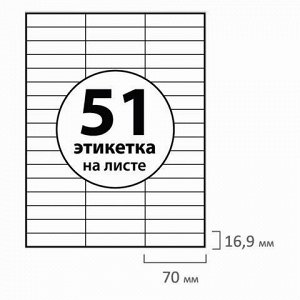 Этикетка самоклеящаяся 70х16,9 мм, 51 этикетка, белая, 70 г/м2, 50 листов, BRAUBERG, сырье Финляндия, 129256