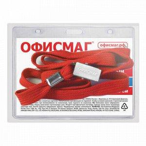 Бейдж горизонтальный (60х90 мм), на красной ленте 45 см, ОФИСМАГ, 235704