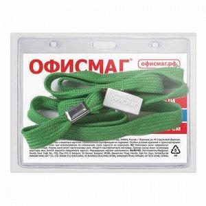 Бейдж горизонтальный (60х90 мм), на зеленой ленте 45 см, ОФИСМАГ, 235705
