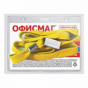 Бейдж горизонтальный (60х90 мм), на желтой ленте 45 см, ОФИСМАГ, 235706