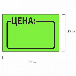 "Ценник средний ""Цена"" 35х25 мм, зеленый, самоклеящийся, КОМПЛЕКТ 5 рулонов по 250 шт., BRAUBERG, 123587"