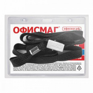 Бейдж горизонтальный (60х90 мм), на черной ленте 45 см, ОФИСМАГ, 235707