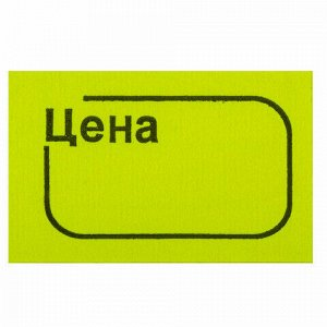 """Ценник малый """"Цена"""" 30х20 мм, желтый, самоклеящийся, КОМПЛЕКТ 5 рулонов по 250 шт., BRAUBERG, 123588"""