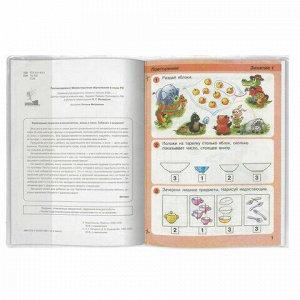 Обложка ПП для учебников ПИФАГОР, универсальная, клейкий край, 100 мкм, 265х590 мм, Штрих-код, 229359