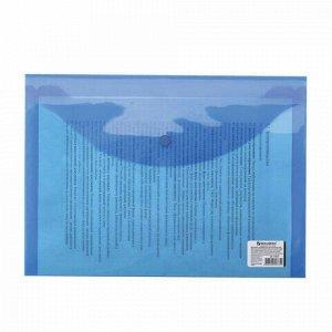 Папка-конверт с кнопкой BRAUBERG, А4, до 100 листов, прозрачная, синяя, 0,15 мм, 221637