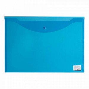 Папка-конверт с кнопкой БОЛЬШОГО ФОРМАТА (310х430 мм), А3, прозрачная, синяя, 0,18 мм, BRAUBERG, 224034