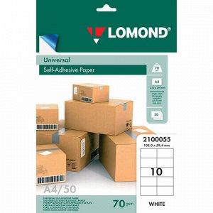 Этикетка самоклеящаяся 105х59,4 мм, 10 этикеток, белая, 70 г/м2, 50 листов, LOMOND, 2100055