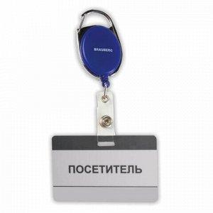Держатель-рулетка для бейджей, 70 см, петелька, карабин, синий, в блистере, BRAUBERG, 235726