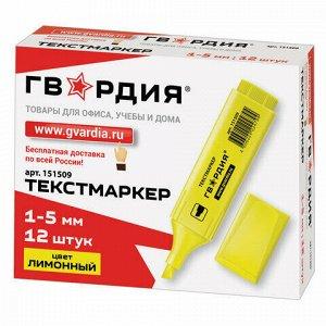 Текстовыделитель ГВАРДИЯ, ЖЕЛТЫЙ, линия 1-5 мм, 151509