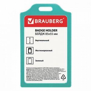 Бейдж вертикальный жесткокаркасный (85х55 мм), без держателя, ЗЕЛЕНЫЙ, BRAUBERG, 235747