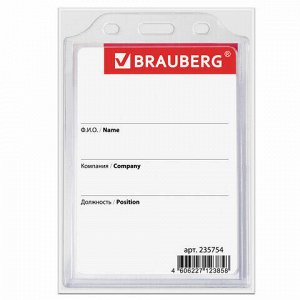 Бейдж вертикальный жесткокаркасный (105х75 мм), без держателя, ПРОЗРАЧНЫЙ, BRAUBERG, 235754