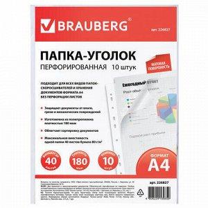 Папки-уголки с перфорацией прозрачные, до 40 листов, ПЛОТНЫЕ 0,18 мм, комплект 10 шт., BRAUBERG, 226827