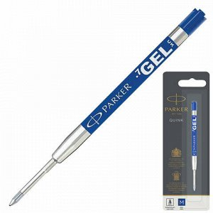 """Стержень гелевый PARKER """"Quink Gel"""", металлический, 98 мм, линия письма 0,7 мм, блистер, синий, 1950346"""