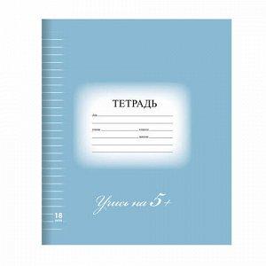 """Тетрадь 18 л. BRAUBERG ЭКО """"5-КА"""", линия, обложка плотная мелованная бумага, СИНЯЯ, 402990"""
