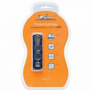 Разветвитель в гнездо прикуривателя, на 3 гнезда + USB, с проводом, блистер, AIRLINE, ASP-3U-07