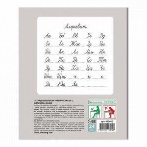 Тетрадь 24 л. BRAUBERG, линия, обложка картон, В МЕЧТАХ, 403010