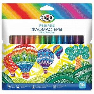 """Фломастеры ГАММА """"Классические"""", 18 цветов, вентилируемый колпачок, картонная упаковка, 180319_12"""