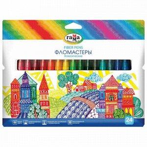 """Фломастеры ГАММА """"Классические"""", 24 цвета, вентилируемый колпачок, картонная упаковка, 180319_13"""