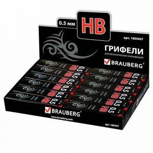 """Грифели запасные BRAUBERG, КОМПЛЕКТ 20 шт., """"Black Jack"""" Hi-Polymer, НВ, 0,5 мм, 180447"""
