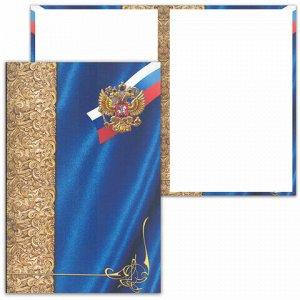 Папка адресная ламинированная с гербом России, формат А4, синий фон, А4107/П
