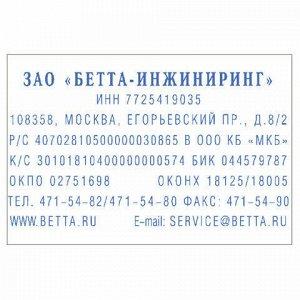 Штамп самонаборный, 8-строчный, размер оттиска 60х40 мм, синий без рамки, TRODAT 4927/DB, КАССЫ В КОМПЛЕКТЕ, 4957