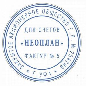 Печать самонаборная 1 круг, оттиск D=42 синий, TRODAT 4642 R1, крышка, КАССА В КОМПЛЕКТЕ, европодвес, 66621