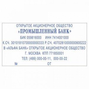 Штамп самонаборный 8-строчный, размер оттиска 75х38 мм, синий без рамки, TRODAT 4926/DB, КАССЫ В КОМПЛЕКТЕ, 53604
