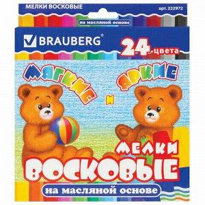 Восковые мелки утолщенные BRAUBERG, НАБОР 24 цвета, на масляной основе, яркие цвета, 222972