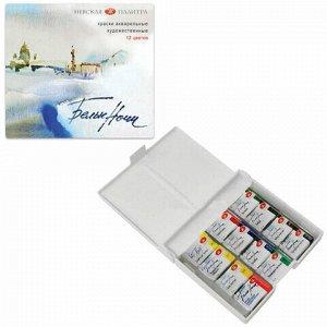 """Краски акварельные художественные """"Белые ночи"""", 12 цветов, кювета 2,5 мл, картонная коробка, 1942036"""