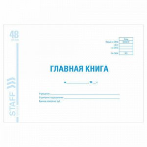 Главная книга, форма ОКУД 0504072, 48 л., картон, блок офсет, А4 (203х285 мм), BRAUBERG/STAFF, 130075