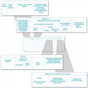 Журнал кассира-операциониста форма КМ-4, 48 л., картон, блок офсет, А4 (203х285 мм), BRAUBERG/STAFF, 130085