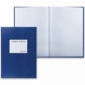 Книга учета 96 л., клетка, твердая, бумвинил, блок офсет, наклейка, А4 (200х290 мм), BRAUBERG, 130140